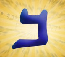 Step 2: What Is the Ruach Saying?